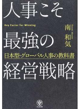 人事こそ最強の経営戦略 日本型・グローバル人事の教科書