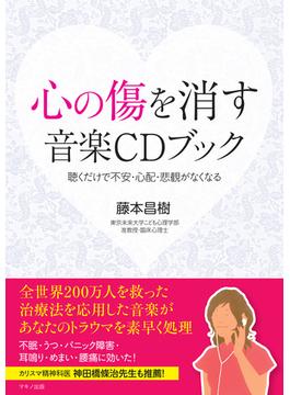 心の傷を消す音楽CDブック 聴くだけで不安・心配・悲観がなくなる