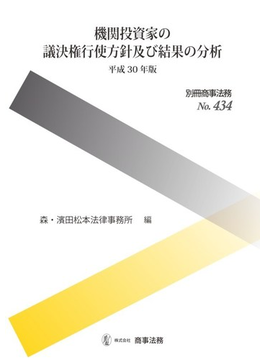 機関投資家の議決権行使方針及び結果の分析 平成30年版