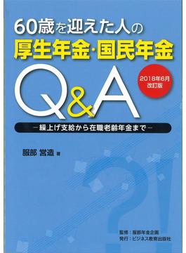 60歳を迎えた人の厚生年金・国民年金Q&A 繰上げ支給から在職老齢年金まで 2018年6月改訂版