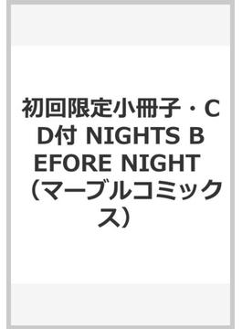 初回限定小冊子・CD付 NIGHTS BEFORE NIGHT (マーブルコミックス)(マーブルコミックス)
