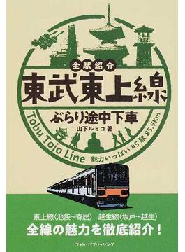 東武東上線ぶらり途中下車 全駅紹介