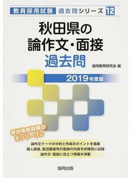 秋田県の論作文・面接過去問 2019年度版