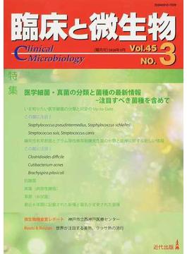 臨床と微生物 Vol.45No.3(2018年5月) 特集・医学細菌・真菌の分類と菌種の最新情報