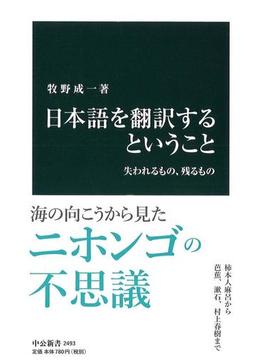 日本語を翻訳するということ 失われるもの、残るもの