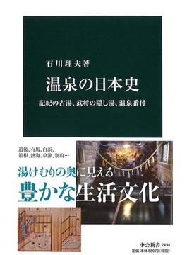 温泉の日本史 記紀の古湯、武将の隠し湯、温泉番付(中公新書)