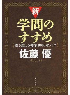 新・学問のすすめ 脳を鍛える神学1000本ノック(文春文庫)