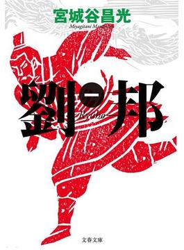劉邦 1(文春文庫)