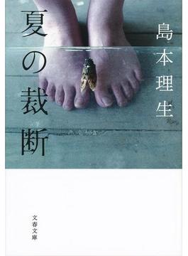 夏の裁断(文春文庫)