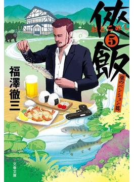 俠飯 5 嵐のペンション篇(文春文庫)
