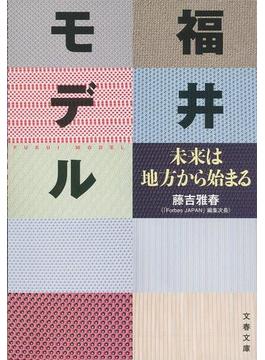 福井モデル 未来は地方から始まる(文春文庫)