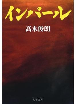 インパール 新装版(文春文庫)