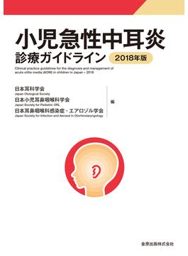 小児急性中耳炎診療ガイドライン 2018年版