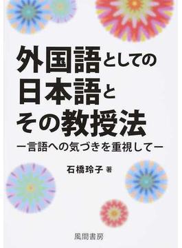 外国語としての日本語とその教授法 言語への気づきを重視して