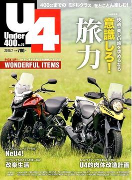 Under (アンダー) 400 2018年 07月号 [雑誌]
