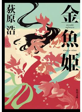 金魚姫(角川文庫)
