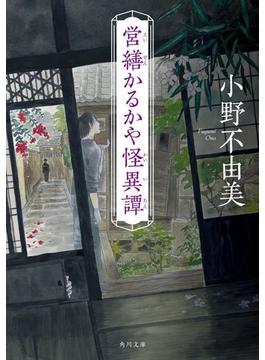 営繕かるかや怪異譚(角川文庫)