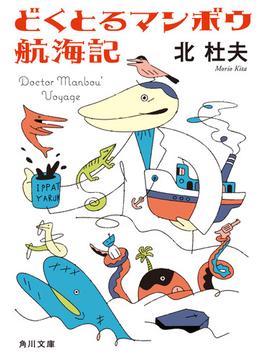 どくとるマンボウ航海記 改版(角川文庫)