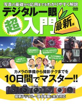 デジタル一眼超入門 最新版 カメラの準備から撮影テクまでを10日間でマスター(Gakken camera mook)