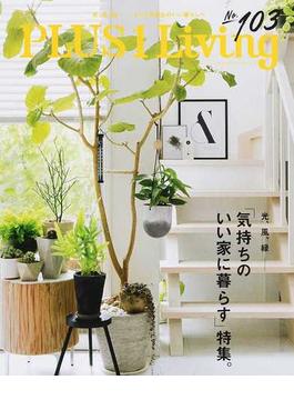 PLUS 1 Living No103(2018Summer) 光、風、緑−「気持ちのいい家に暮らす」特集。