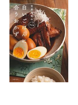 笠原将弘の白いごはんに合うおかず 新装版