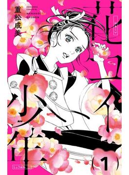 【全1-12セット】花コイ少年 分冊版