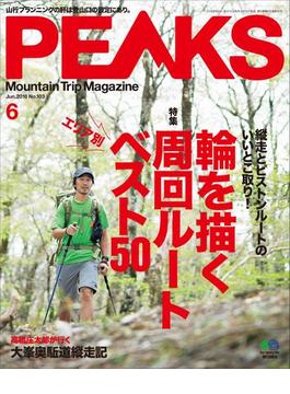 PEAKS 2018年6月号 No.103