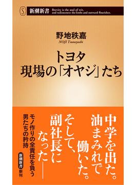 トヨタ現場の「オヤジ」たち(新潮新書)