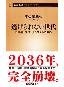 逃げられない世代 日本型「先送り」システムの限界(新潮新書)