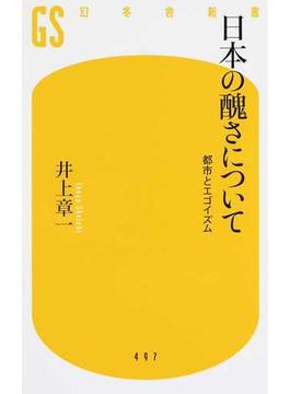 日本の醜さについて 都市とエゴイズム(幻冬舎新書)