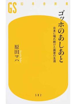 ゴッホのあしあと 日本に憧れ続けた画家の生涯(幻冬舎新書)