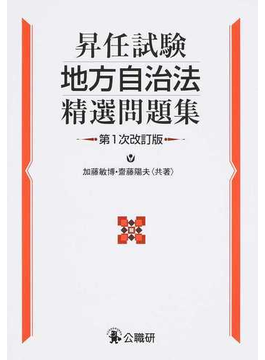 昇任試験地方自治法精選問題集 第1次改訂版