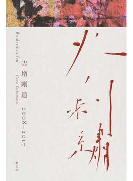 火ノ刺繡 吉増剛造2008−2017