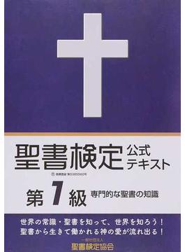 聖書検定公式テキスト第1級 専門的な聖書の知識