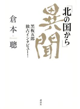「北の国から」異聞 黒板五郎独占インタビュー!