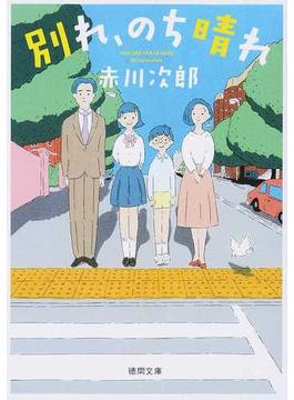 別れ、のち晴れ(徳間文庫)
