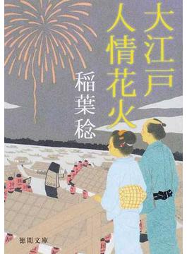 大江戸人情花火(徳間文庫)