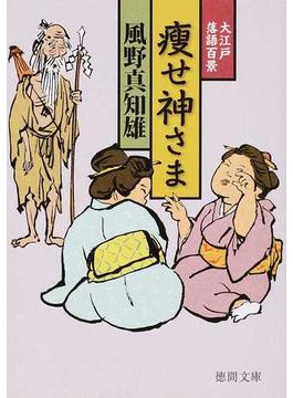 瘦せ神さま(徳間文庫)