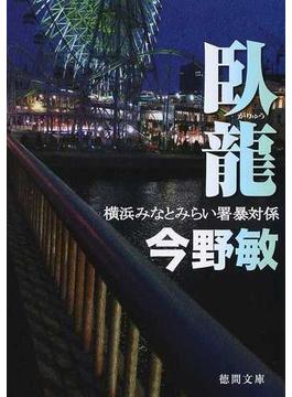 臥龍 横浜みなとみらい署暴対係(徳間文庫)