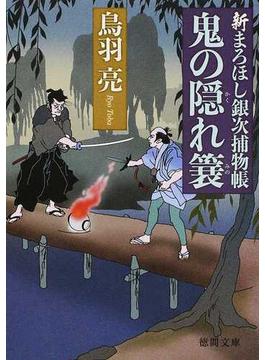 鬼の隠れ簔 新まろほし銀次捕物帳(徳間文庫)