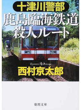 十津川警部 鹿島臨海鉄道殺人ルート(徳間文庫)
