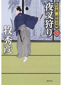 松平蒼二郎始末帳三 夜叉狩り(徳間文庫)