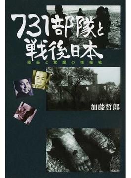 731部隊と戦後日本 隠蔽と覚醒の情報戦