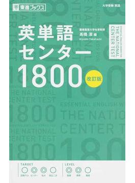 英単語センター1800 大学受験英語 改訂版