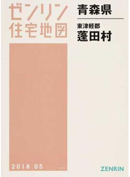 ゼンリン住宅地図青森県東津軽郡蓬田村