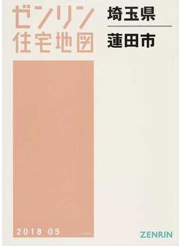 ゼンリン住宅地図埼玉県蓮田市