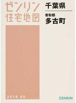 ゼンリン住宅地図千葉県香取郡多古町