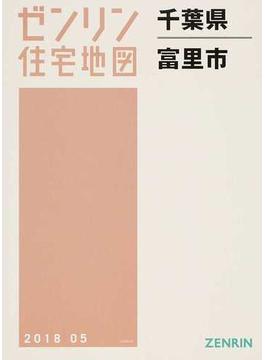 ゼンリン住宅地図千葉県富里市
