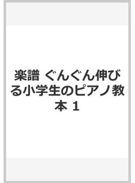 楽譜 ぐんぐん伸びる小学生のピアノ教本 1