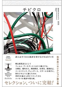 松本圭二セレクション 第9巻 チビクロ